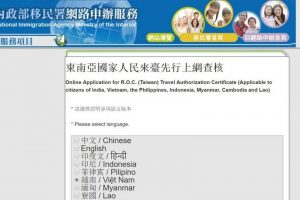 Hướng dẫn điền tờ khai xin miễn Visa Đài Loan online